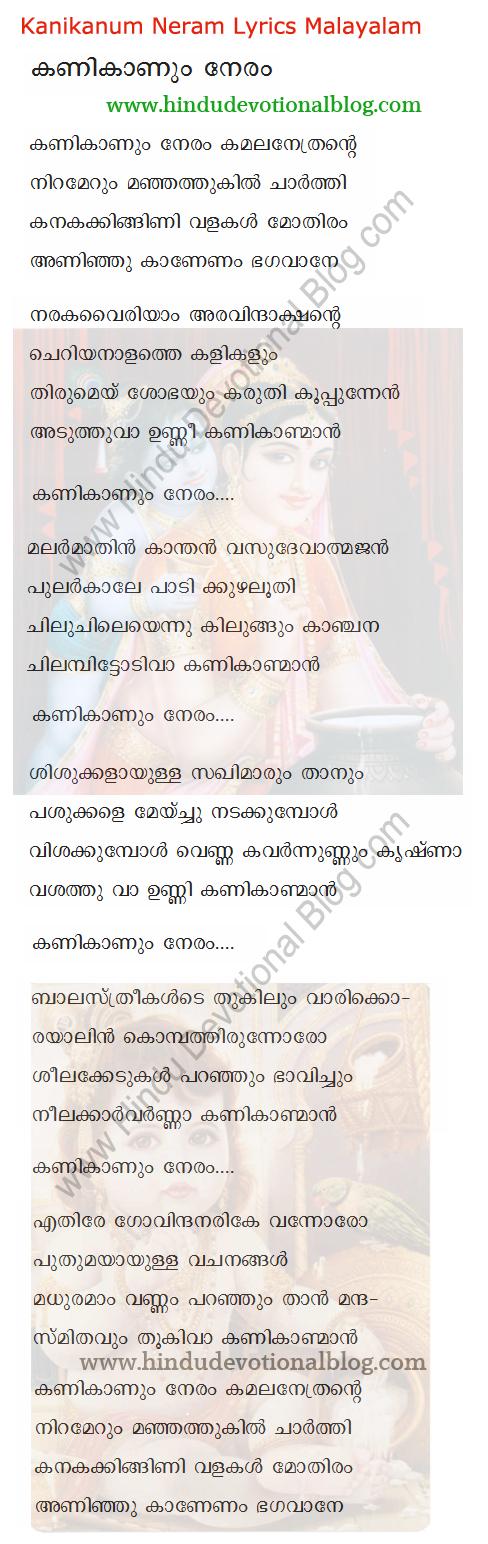 information about onam in malayalam language