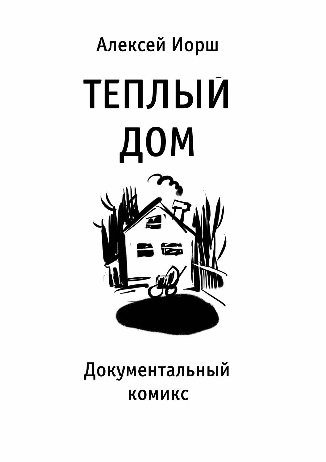 The Warm House  A story about charity project The Warm House in Russia