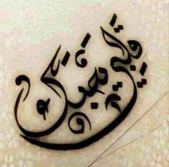 قلبي يحبك انت و بس Love Words Arabic Love Quotes Beautiful Quran Quotes