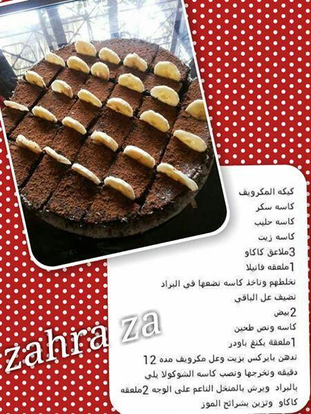 كيكة المايكرويف Recipes Food Microwave Cake