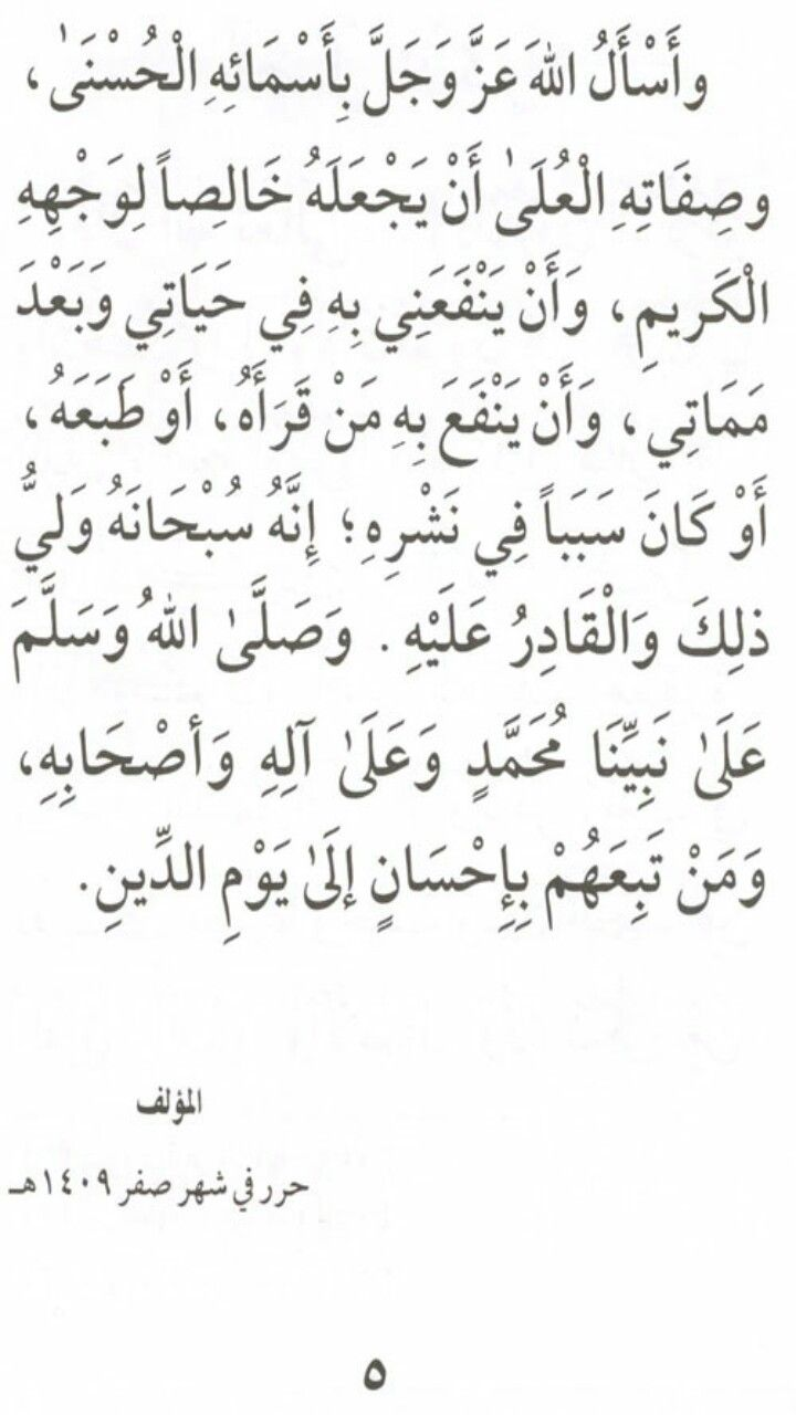 Pin By Maryam On حصن المسلم Math Allah Math Equations