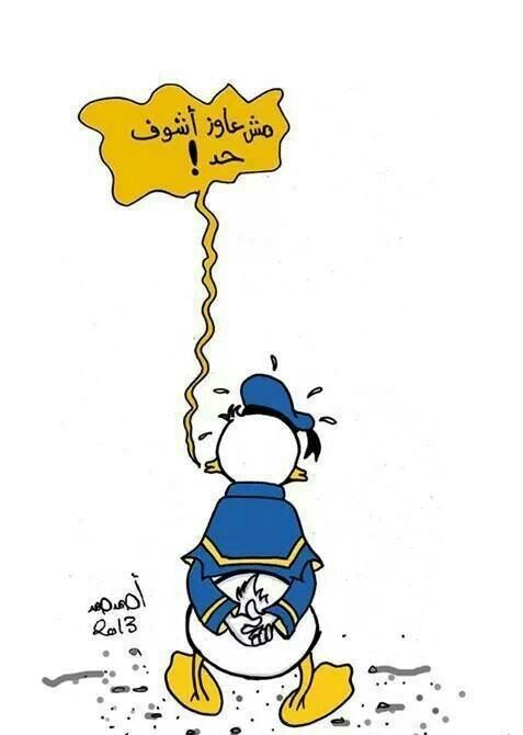 Pin By Rinoa Remo On بطوط Donald Duck Funny Arabic Quotes Funny Captions Funny Wallpapers