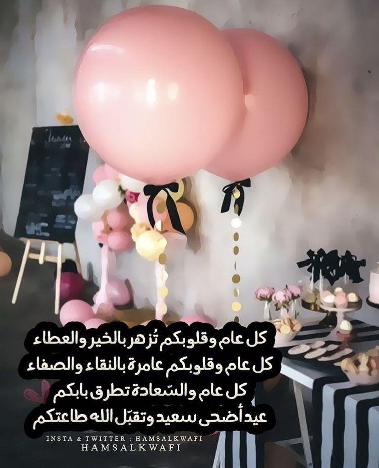 Pin By Samaherr On اعياد ومناسبات Eid Mubarak Greetings Eid Greetings Eid Photos
