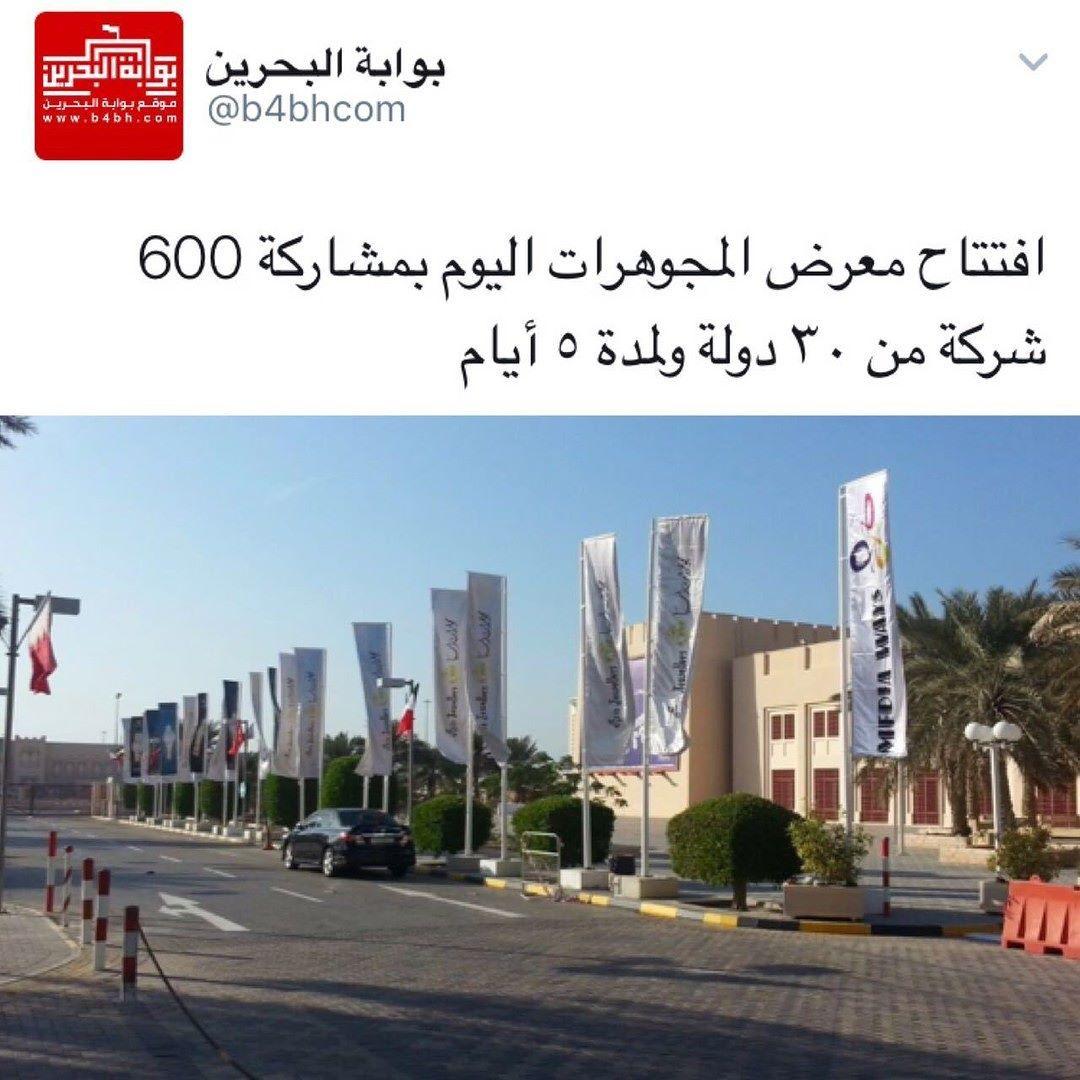 من بيروح البحرين Bahrain الكويت السعودية قطر الامارات
