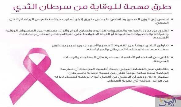 فعاليات الشهر الوردي لمكافحة سرطان الثدي في حضرموت