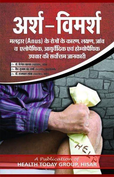 Home Remedies For Piles In Hindi Herbal Treatment Ayurvedic