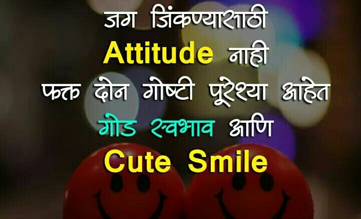 Pin By Manali On Marathi Quotes Friendship Quotes Funny Good Thoughts On Friendship Friendship Quotes
