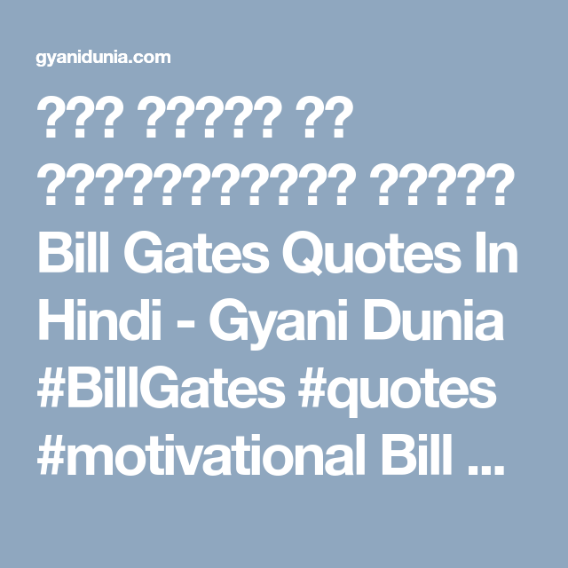 Bill Gates On Education Quotes: बिल गेट्स के सर्वश्रेष्ठ विचार Bill Gates Quotes In Hindi
