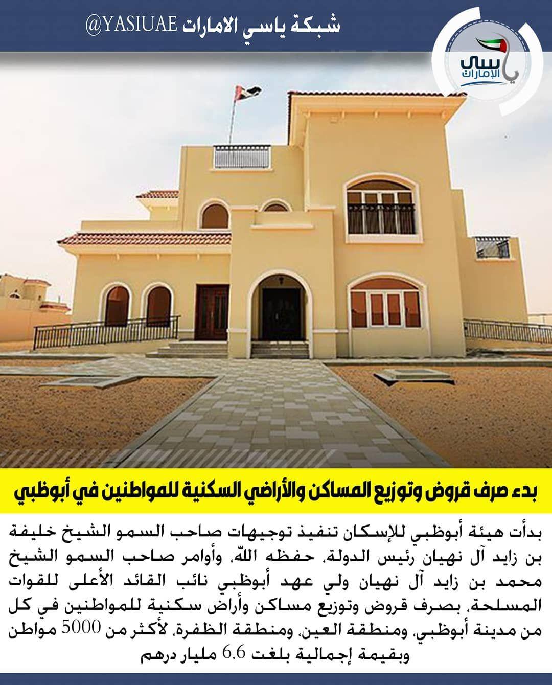 اليوم الوطني اليوم الوطني48 الامارات House Styles Mansions Home Decor