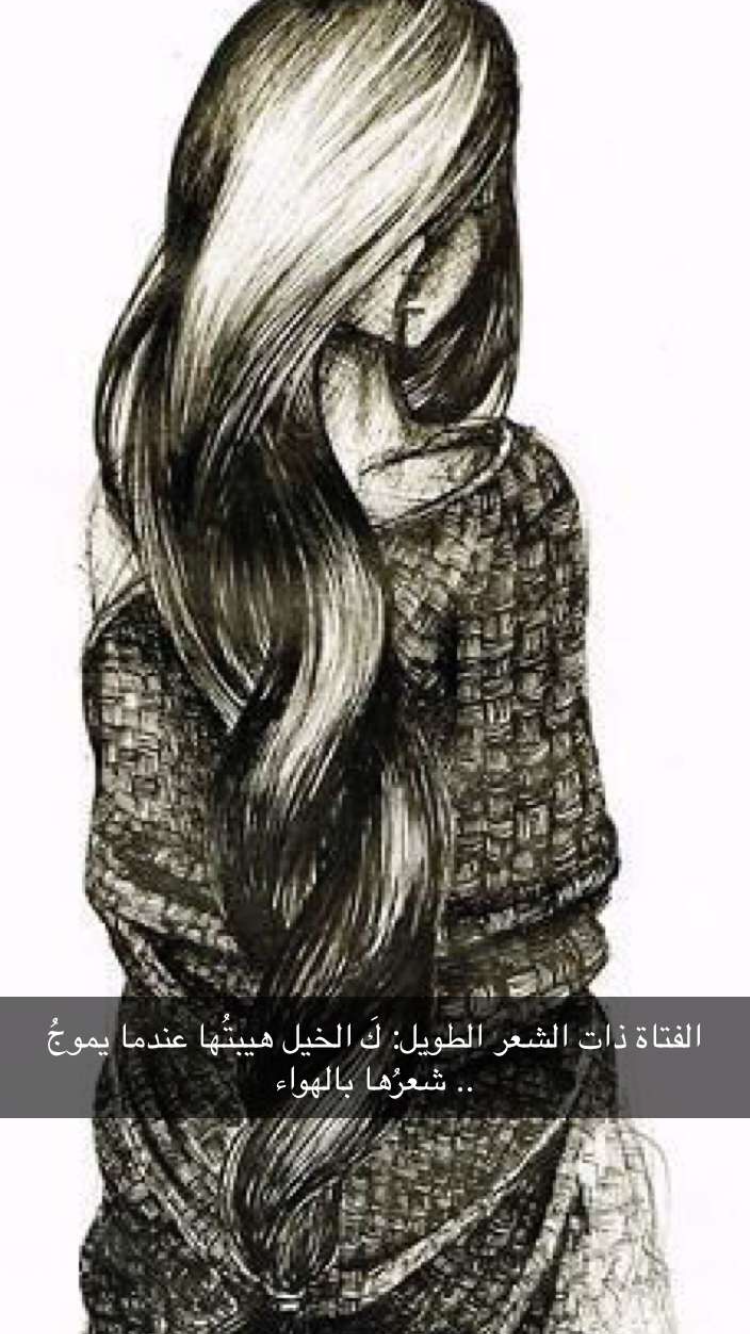 Pin By Mona El Roo7 On عبارات جميلة Hair Styles Style Hair