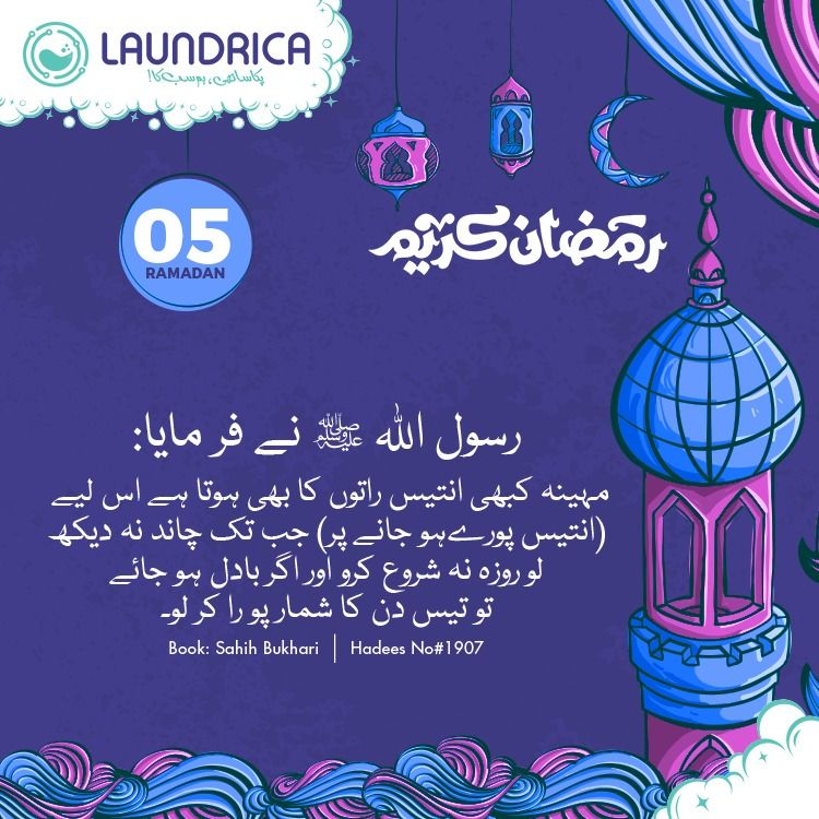 The month (can be) 29 nights (i.e. days), and do not fast till you see the moon, and if the sky is overcast, then complete Sha'ban as thirty days. (Prophet PBUH)  www.laundrica.com  #laundrica #karachi #karachiites #karachidiaries #karachifashion #karachites #dhakarachi #dhakarachiproperty #dhakarachiphase5 #ramadan #ramazan #ramadanmubarak #ramadan2020 #ramadankareem #ramadhan