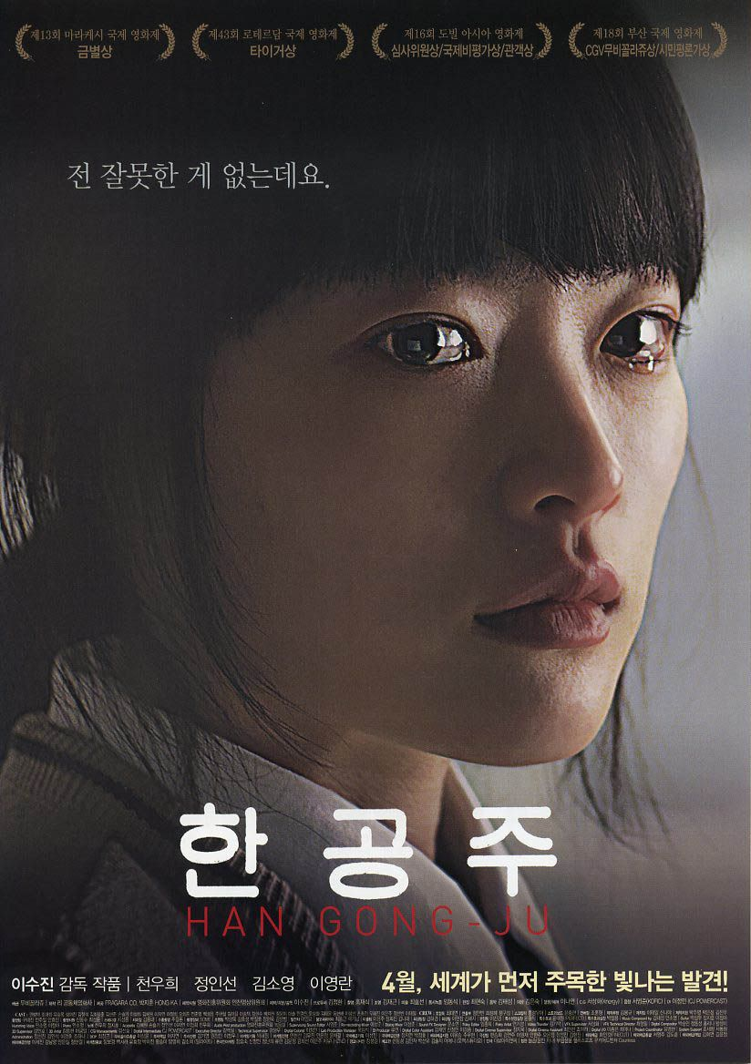 한공주 Han Gong-ju