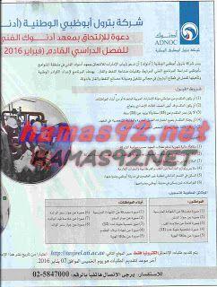 وظائف خاليه فى الامارات شركة بترول ابوظبي الوطنية ادنوك Blog Posts Blog