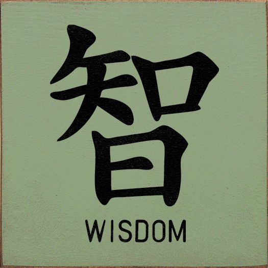 chinese symbol for wise wwwpixsharkcom images