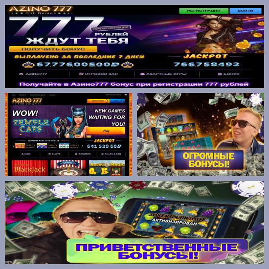 бонусы в клубе азино777 - Азино - Pinterest.