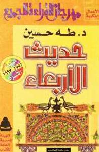 تحميل كتاب الأيام لطه حسين word