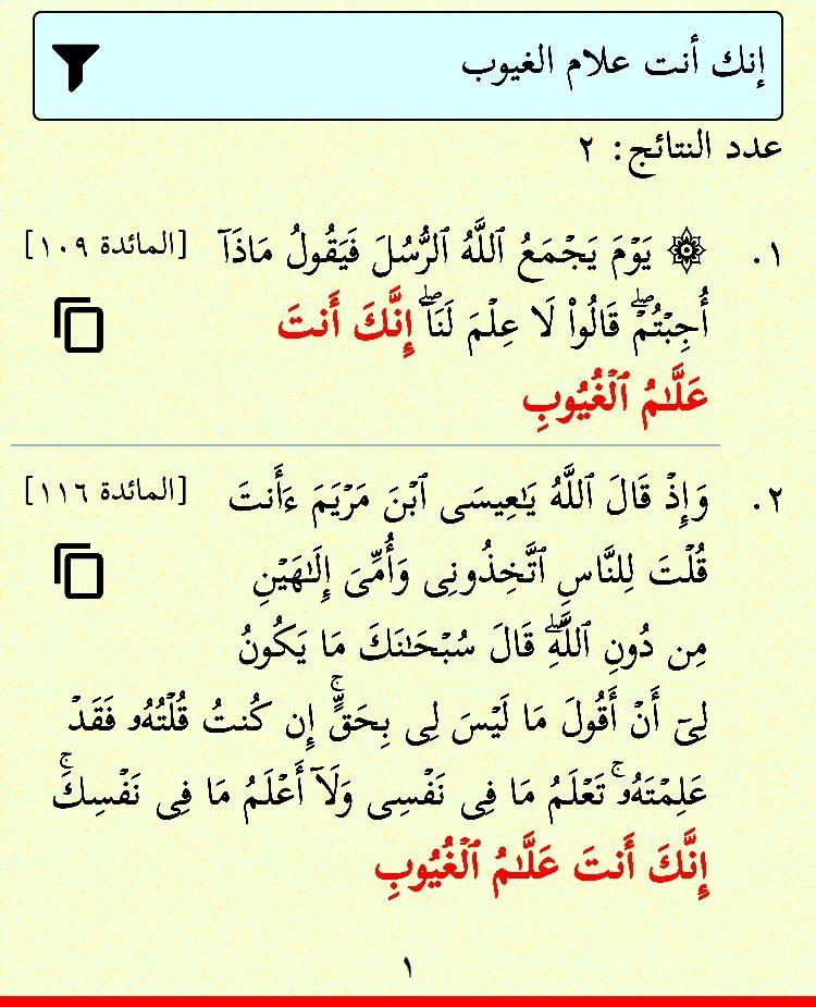 إنك أنت علام الغيوب مرتان في المائدة علام الغيوب أربع مرات في القرآن Quran Math Math Equations