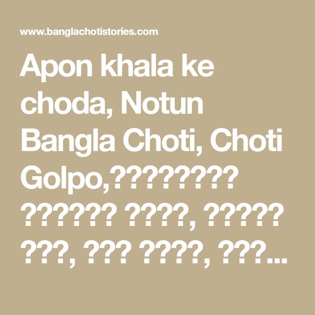 Apon khala ke choda, Notun Bangla Choti, Choti Golpo