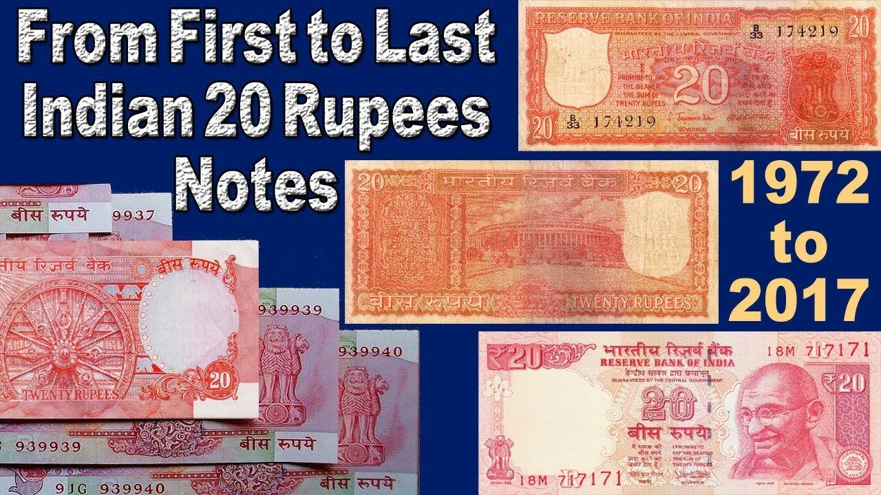 Must Watch : First Indian 20 Rupees Note with Different