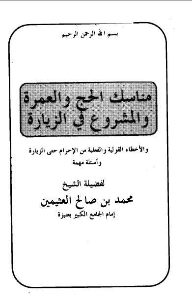 كتاب مناسك الحج والعمرة والمشروع في الزيارة تأليف محمد بن صالح العثيمين Pdf Http Www Gulfup Com Hlqa2c