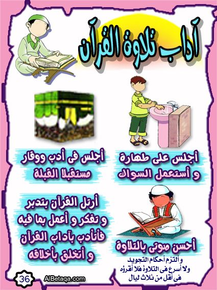 Pin By Gehad Mohamed On آداب Islam For Kids Learn Islam School Projects