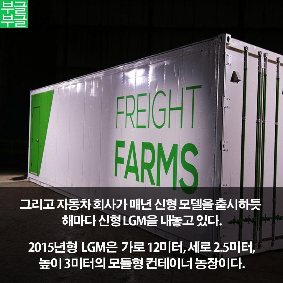 출처 : <글로벌 미래농업 트렌드>