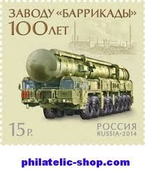 Картинки по запросу марки россии