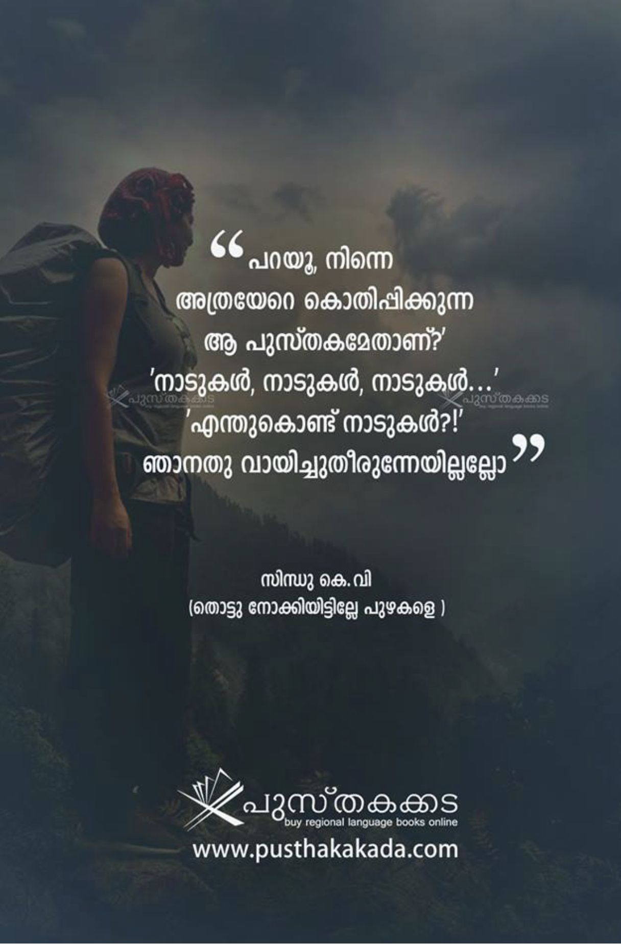 Pin by KicHuZz on മലയാളം Malayalam quotes, Confidence
