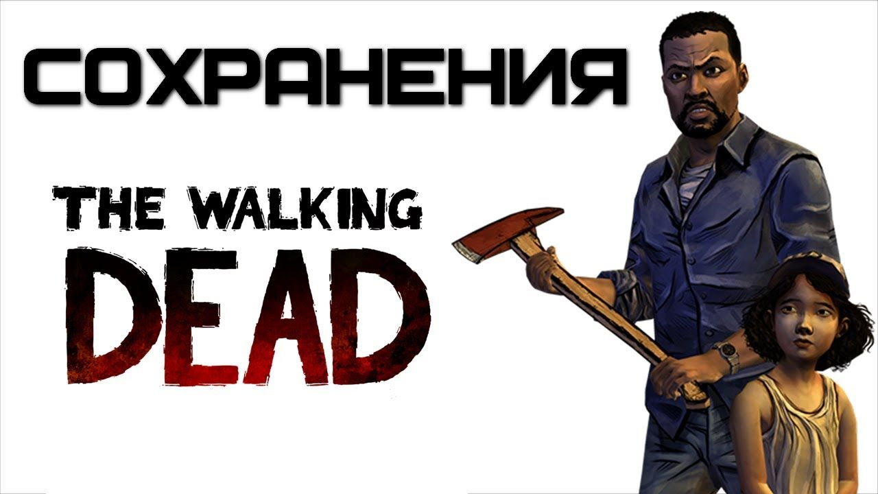 Не работают сохранения в The Walking Dead The Game 400 Days