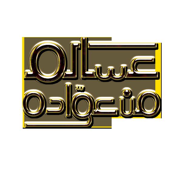 مخطوطات عساكم من عوادة مفرغة 2014 منتديات درر العراق Novelty Sign Eid Mubarak Novelty