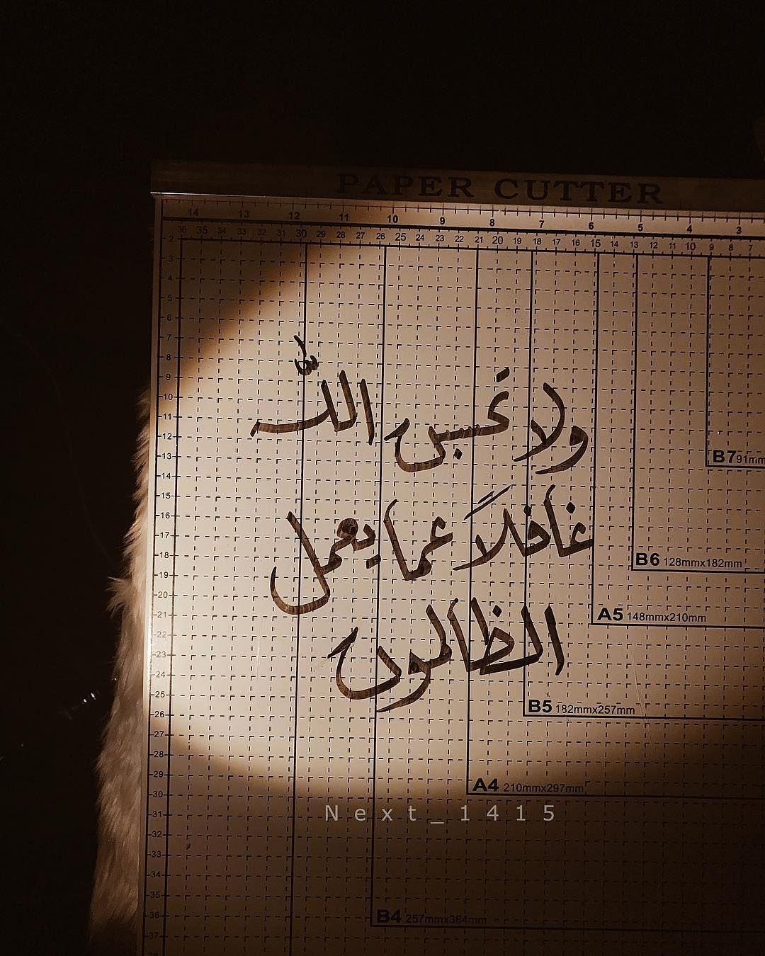 ولا تحسبن الله غافلا عما يعمل الظالمون Paper Calligraphy Arabic Calligraphy