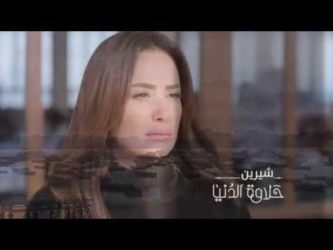 Sherine Halawat Al Dounia Exclusive 2017 شيرين حلاوة الدنيا تتر مسلسل رمضان Youtube Songs Music Youtube