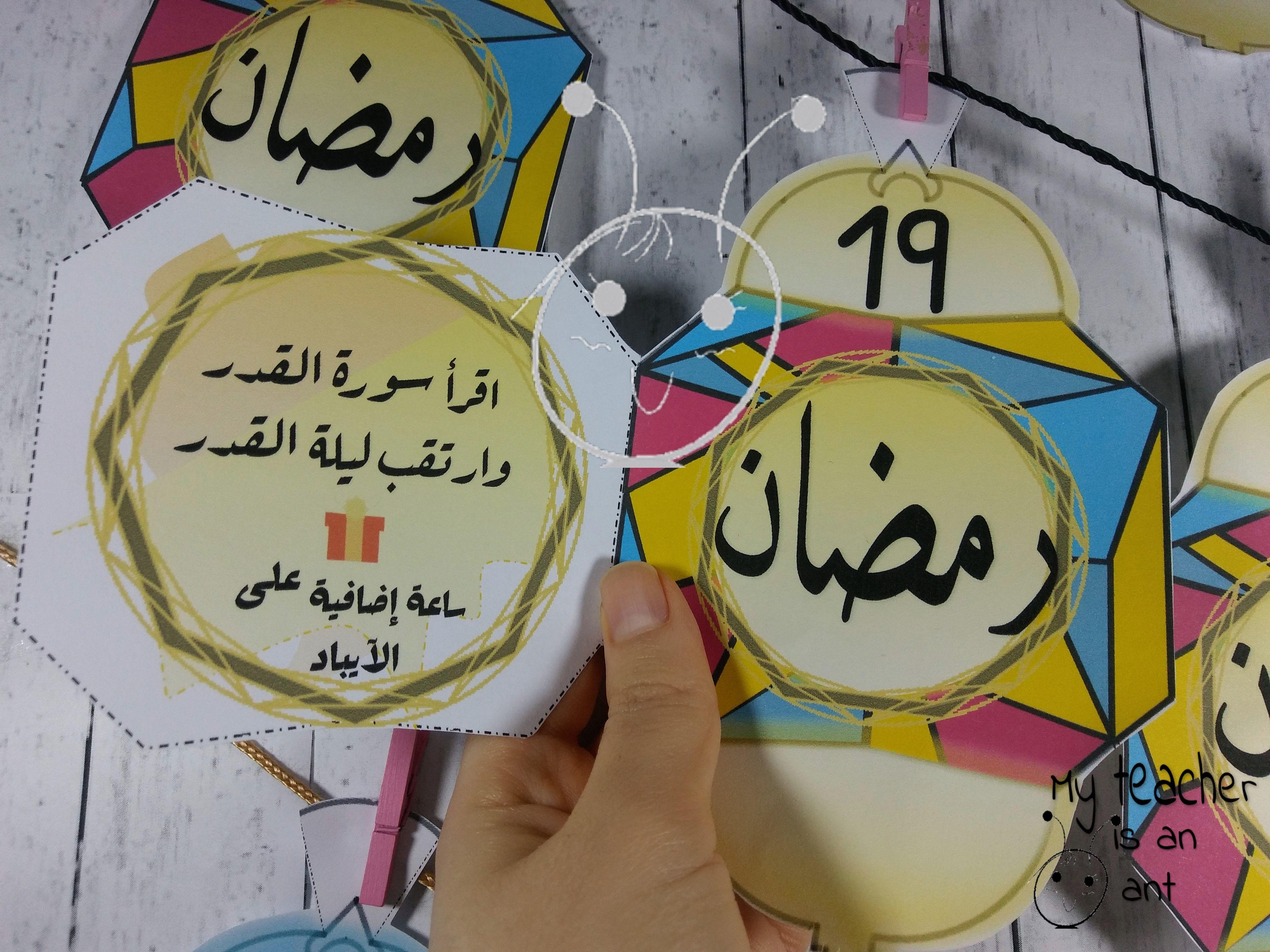 Ramadan Calendarramadan Lanterneramadan Printablearabic Etsy In 2020 Ramadan Note Paper Activities For Kids
