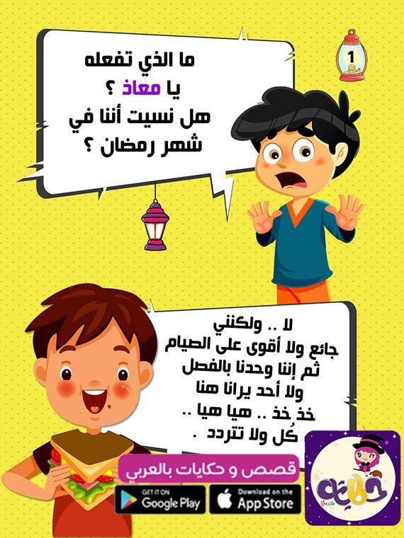 قصة مصورة عن الصيام للاطفال قصة صوم رمضان بالعربي نتعلم Alphabet For Kids Stories For Kids Arabic Kids