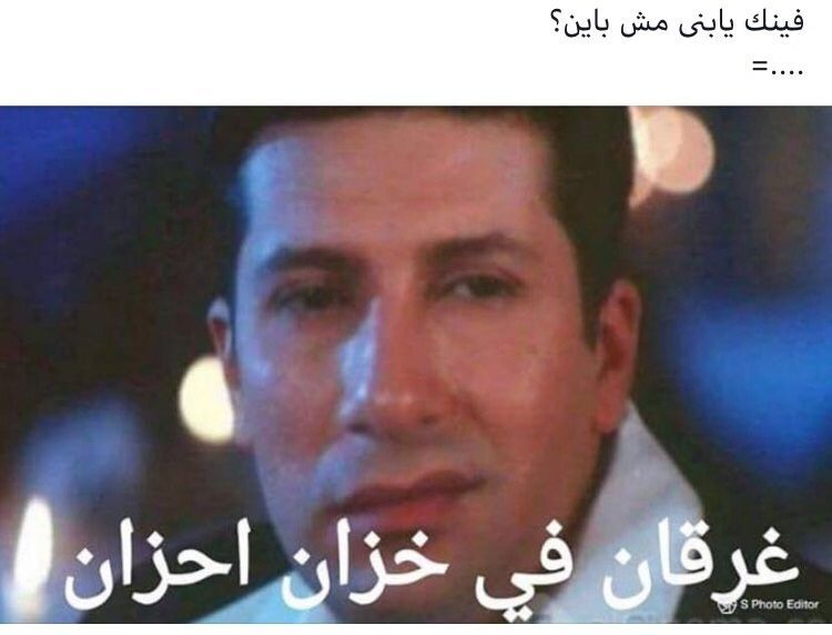Pin By Roksy Flag On Say Funny Arabic Quotes Funny Picture Jokes Funny Picture Quotes