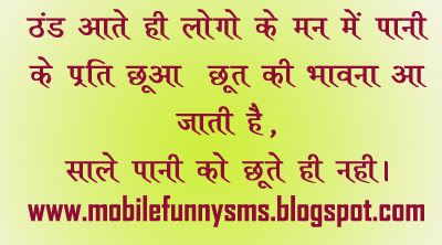 Hindi Quotes · MOBILE FUNNY SMS: HAPPY WINTER ...