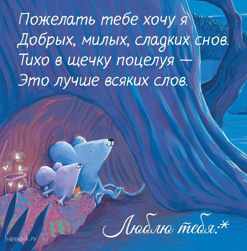 Красивые открытки пожелание спокойной ночи любимому человеку