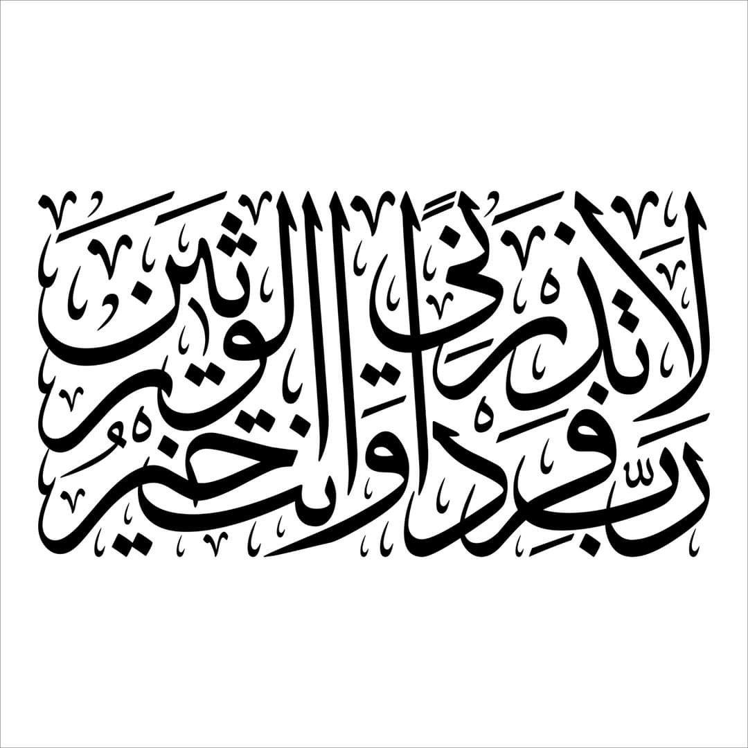 Pin By صورة و كلمة On خط عربي زخرفة إسلامية Arabic Calligraphy Calligraphy Art