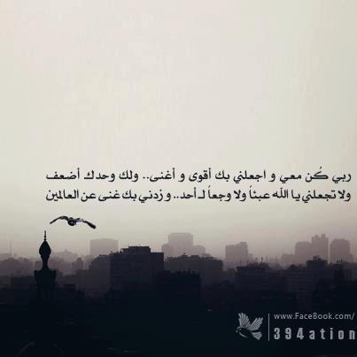 ربي كن معي Positive Words Inspirational Quotes Arabic Words