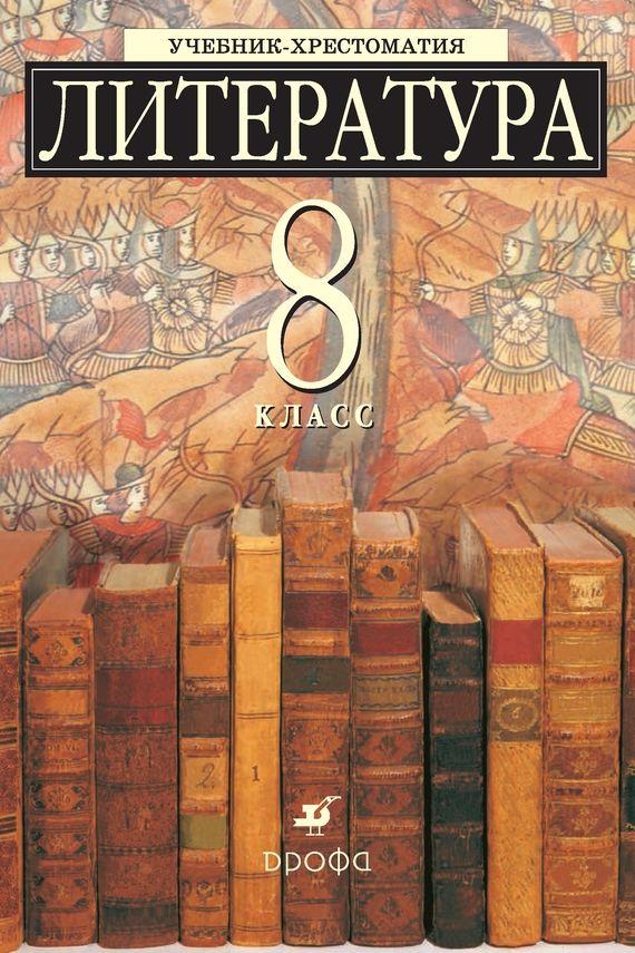 Учебник литературы vthrby7 класс читать онлайн