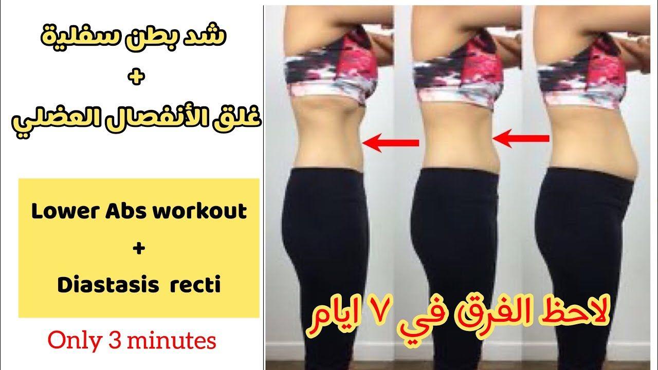 تمارين التخلص من البطن السفلية وكرش الولادة علاج الانفصال العضلي Lower Abs Workout Diastasis Recti Youtube Lower Abs Lower Abs Workout Diastasis Recti