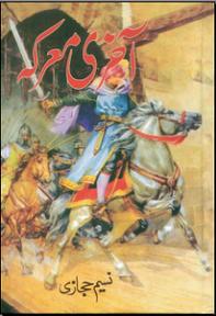 Naseem hijazi novels pdf free download archives download free.
