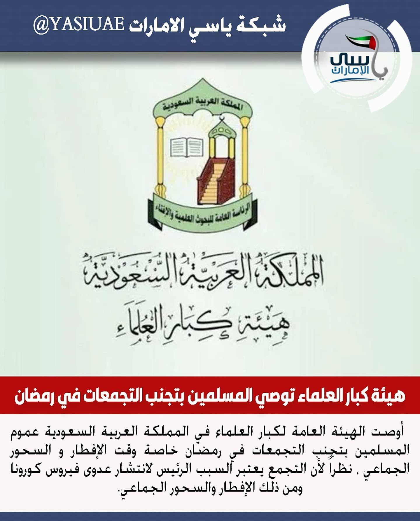 السعودية هيئة كبار العلماء بالسعودية توصي المسلمين بتجنب التجمعات في رمضان Www Yasiuae Net Convenience Store Products Convenience Store Convenience