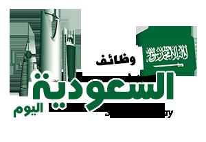 يتم الإعلان عن وظائف وزارة التعليم للنساء والرجال 1440 تحت رعاية حكومة المملكة العربية السعودية التي تسعى بشكل حثيث نحو توفير فرص العمل لكافة مواطنيها ولا Topics