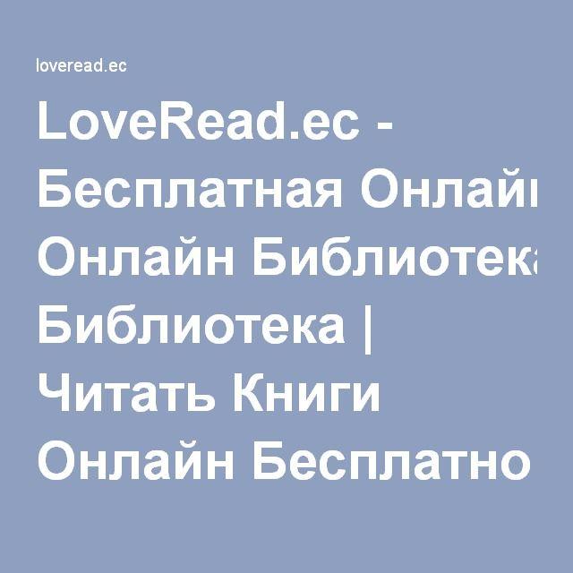 Loveread ru бесплатно книги скачать бесплатно