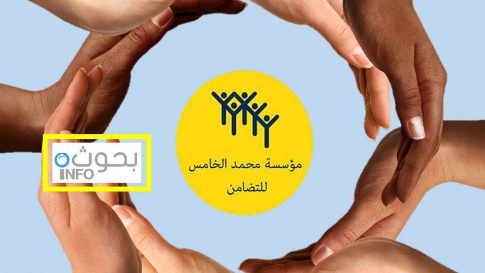 بحث حول مؤسسة محمد الخامس للتضامن Convenience Store Products Info Convenience Store