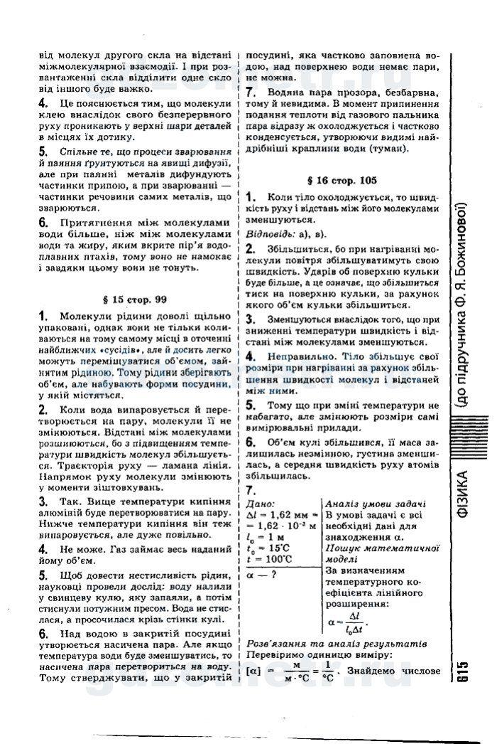 Ответы на лабораторные работы по физике 7 класс божинова
