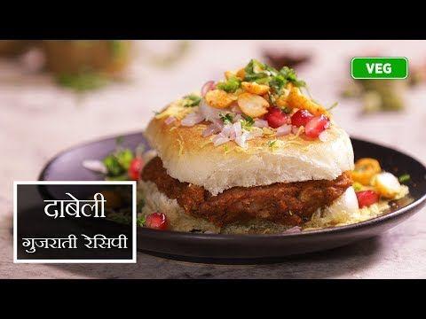 Dabeli recipe in hindi indian street food recipes kutchi dabeli food dabeli recipe in hindi indian forumfinder Choice Image