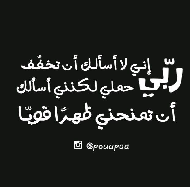 تصاميم تصميمي اقتباسات تمبلر عرب عربي كلمات حقيقة أمل تصوير كلمات خواطر عربية حرية كتب عبارات Words Quotes Quotes Words