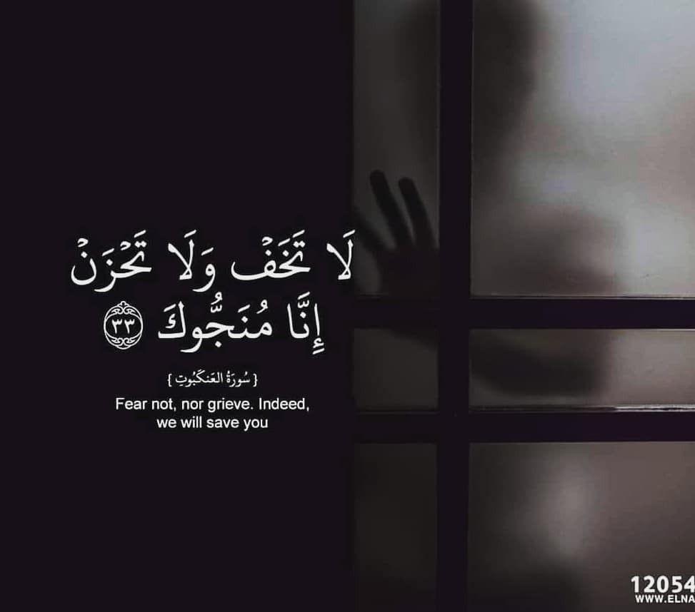 لا تحزن فالله معك يسمع ويرى وسيحدث امرا Quran Quotes Inspirational Quran Quotes Love Quran Quotes Verses